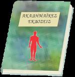 Logo_Academic_Publications